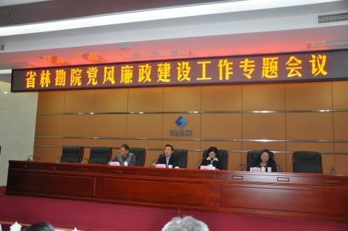湖南省农林工业勘察设计研究总院